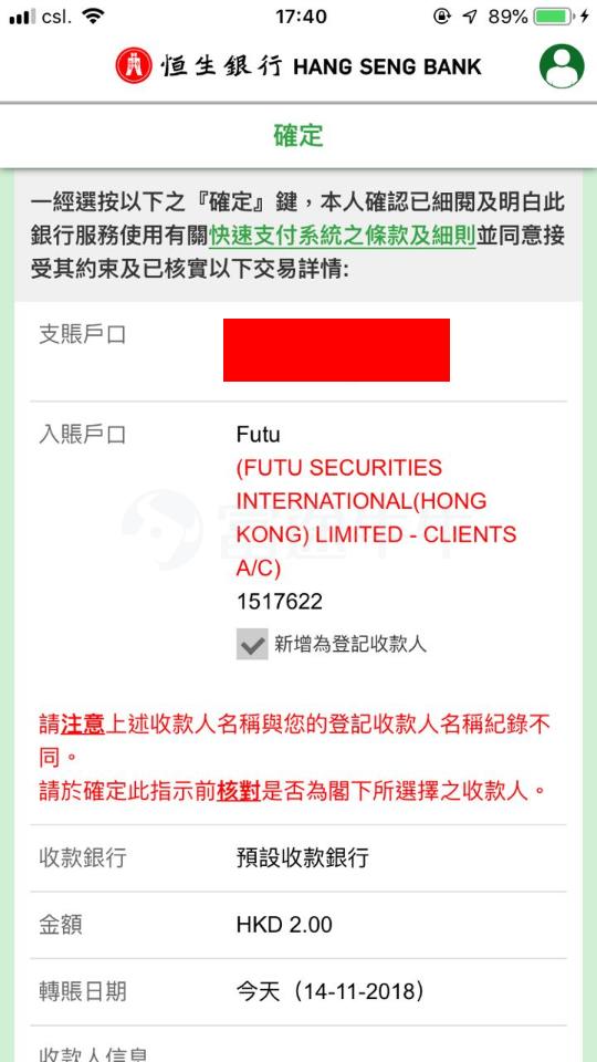 香港恒生银行入金富途证券指南 – FPS转数快汇款