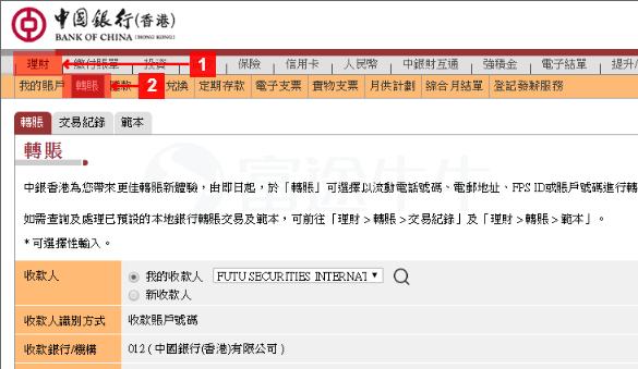 中国银行(香港)入金富途证券指南 – FPS转数快汇款