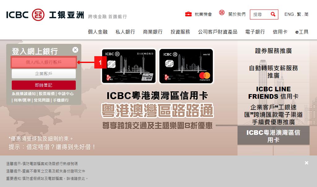 香港工银亚洲入金富途证券指南 – FPS转数快汇款