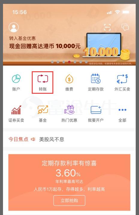 香港永隆银行入金富途证券指南 - FPS转数快汇款