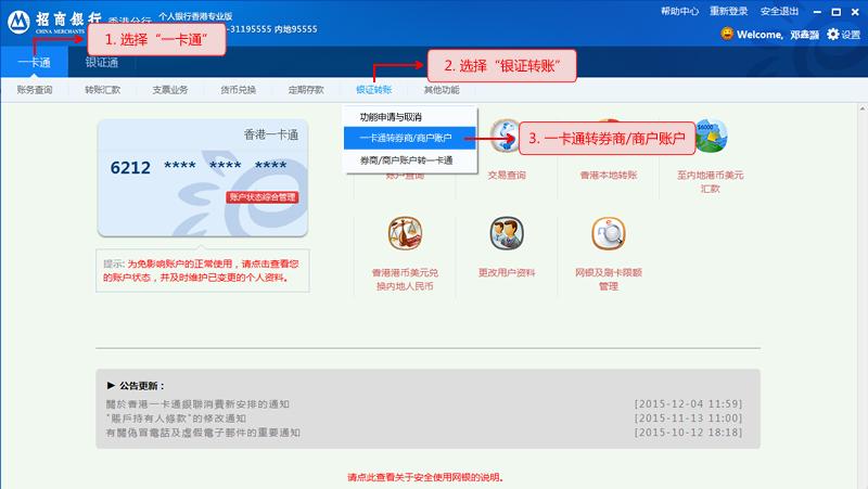 香港招商银行入金富途证券指南