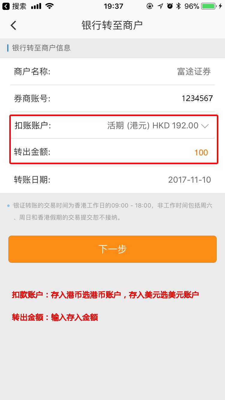 民生香港银行卡入金富途证券指南