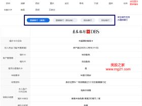 重磅:开雪盈证券账户炒港股/美股,线上预约免费办理香港银行卡