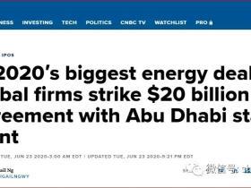 时寒冰:原油博弈,阿联酋强硬之谜