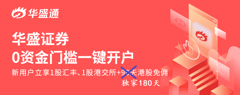 华盛证券2019年9月独家优惠=180天免佣+汇丰+港交所+香港银行卡