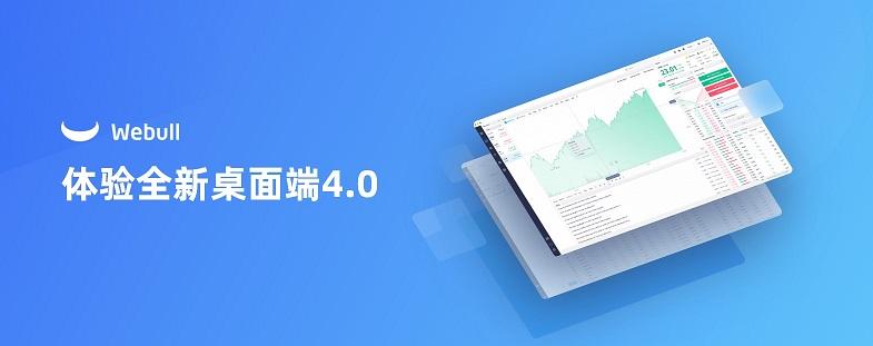 微牛证券四重大礼:入金送5只股票+免费Level 2行情+100元+...