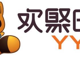 中概股:全球首个富集通讯业务运营商-欢聚时代YY Inc.(YY)