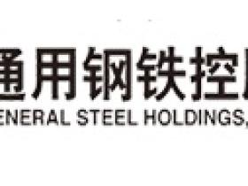 中概股:通用钢铁General Steel Holdings(GSI)——退市