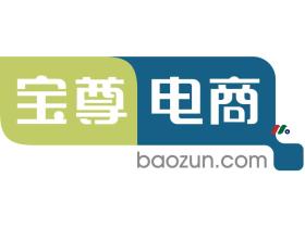 中概股:宝尊电商 Baozun Inc.(BZUN)