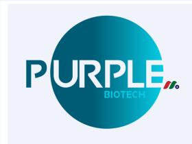 生物制药公司:Purple Biotech Ltd.(PPBT)