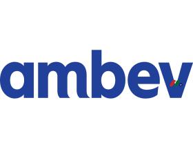 拉丁美洲最大饮料公司:安贝夫集团Ambev S.A.(ABEV)