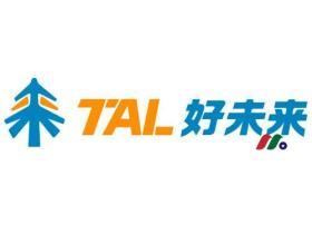 中概教育概念股:好未来TAL Education Group(TAL)