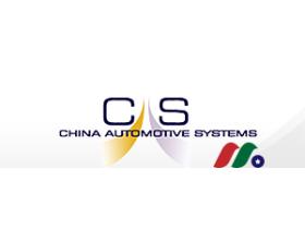 中概股:中汽系统China Automotive Systems(CAAS)