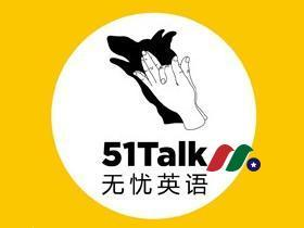 中概股:51Talk无忧英语China Online Education Group(COE)