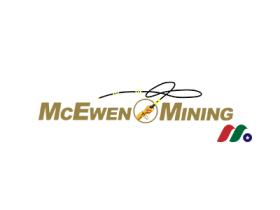加拿大金银矿业公司:麦克尤恩矿业公司McEwen Mining Inc.(MUX)