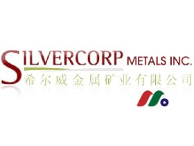 加拿大银矿公司:希尔威金属矿业 Silvercorp Metals(SVM)