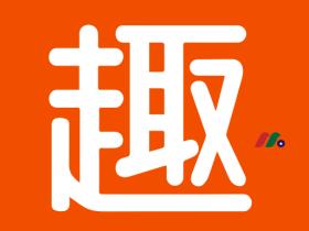 中概股:金融科技公司 趣店Qudian Inc.(QD)