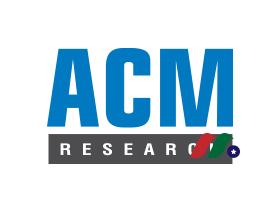 半导体设备公司:ACM Research(ACMR)