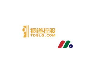 中概股:小额信贷公司 铜道控股TD Holdings, Inc.(GLG)