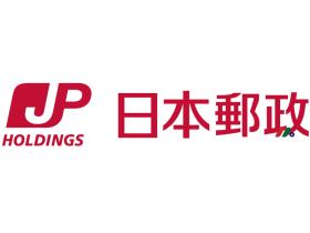 邮政银行和保险:日本邮政株式会社 Japan Post Holdings(JPHLF)