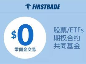 2019第一证券(Firstrade)最新优惠——全面0佣金+$200补贴