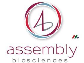 临床阶段生物制药公司:Assembly Biosciences, Inc.(ASMB)