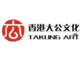 艺术品电子化交易平台:香港大公文交所Takung Art Co., Ltd.(TKAT)