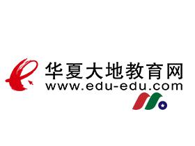 在线教育公司:华富教育集团(华夏大地)Wah Fu Education Group(WAFU)