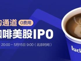 富途证券美股打新——瑞幸咖啡专场
