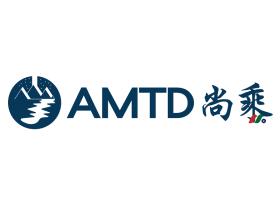 中概股IPO:亚洲最大民营独立投资银行 尚乘国际AMTD International(HKIB)