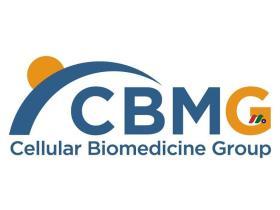 生物制药公司:西比曼生物科技集团Cellular Biomedicine Group(CBMG)