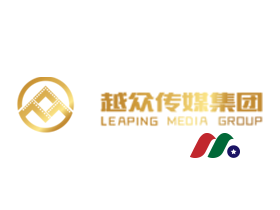 中概股IPO:越众传媒集团Leaping Group Co.(YZCM)