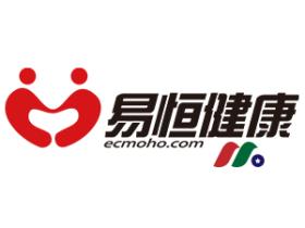 中概股:在线药品保健品零售公司 易恒健康ECMOHO Ltd.(MOHO)