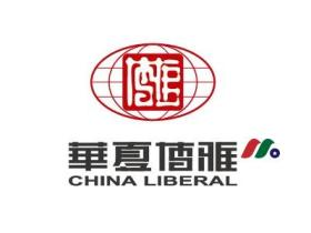 华夏博雅教育科技:China Liberal Education Holdings Limited(CLEU)