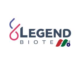 临床阶段生物制药公司:传奇生物Legend Biotech(LEGN)