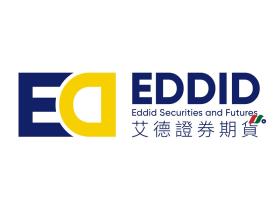 [2021.4]唯一可大陆卡入金、港股现金打新免费券商:Eddid艾德证券开户优惠