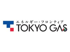 世界最大民生用燃气供应商:日本东京瓦斯Tokyo Gas Co.,Ltd.(TKGSY)