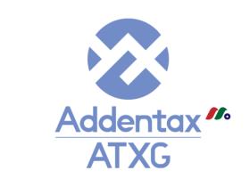中国服装和物流集团:盈喜集团Addentax Group(ATXG)