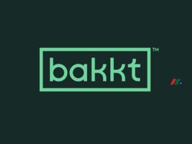 洲际交易所旗下数字货币交易平台:巴克特控股Bakkt Holdings, Inc.
