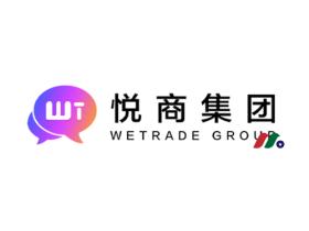 中概股:悦商母公司 WeTrade Group Inc.(WETG)