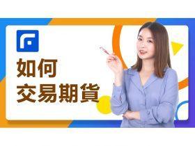 富途期货交易富时中国A50指数期货!免费行情,最低0佣金!港期美期新加坡期货交易!