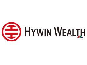 中概股:财富管理服务提供商 海银财富Hywin Holdings(HYW)