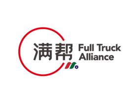 中国货运平台:满帮集团(运满满/货车帮)Full Truck Alliance(YMM)