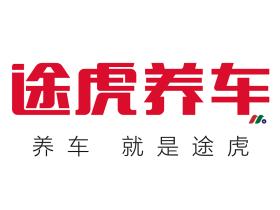 中国汽车养护电商平台:阑途信息技术(途虎养车)TuHu
