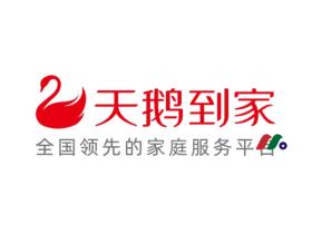 中国家庭服务平台第一股:天鹅到家Daojia Inc.(JIA)