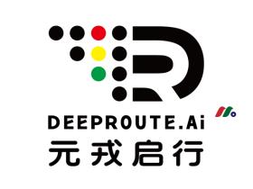中国自动驾驶全栈解决方案独角兽:元戎启行DeepRoute.ai