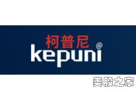 中国设备制造商:柯普尼通讯设备Kepuni Holdings(KPNT)