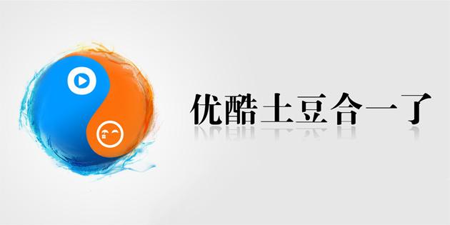 中国最大视频网站:优酷土豆(YOKU)——退市