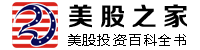 美股之家 – 美股投资百科全书