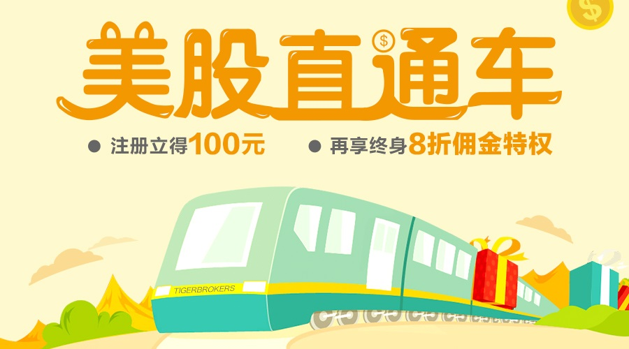 老虎证券开户指南(2017年版)